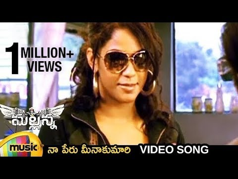 Mallanna Telugu Movie Songs | Naa Peru Meenakumari Music Video | Vikram | Shriya | DSP