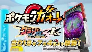 【公式】『ポケモンガオーレ グランドラッシュ1弾』さいしんじょうほう� by Pokemon Japan