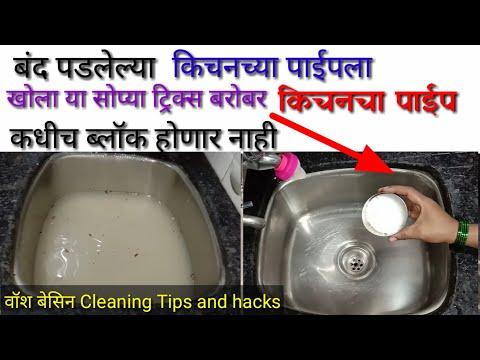 वॉश बेसिन कसे साफ करावे सोप्या पद्धतीने   wash basin cleaning tips and tricks in Marathi RamaRecipe