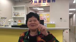 助聽器桃竹苗 章郭阿姨