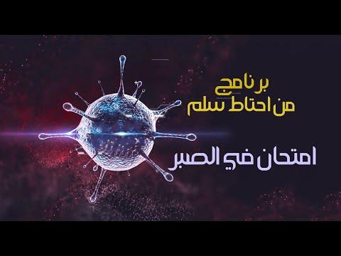 من احتاط سلم - حلقة : امتحان في الصبر