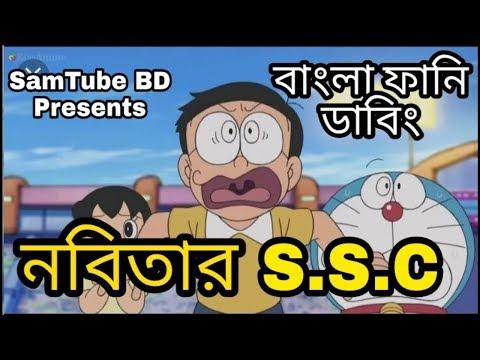 Video Kono Proshno Fash Hoy Nai | Nobitar SSC | SSC Special | Doremon Bangla Funny Dubbing | SamTube BD download in MP3, 3GP, MP4, WEBM, AVI, FLV January 2017