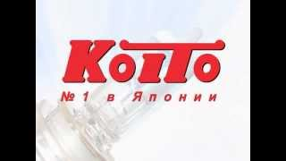 Видео о лампах KOITO WhiteBeam III