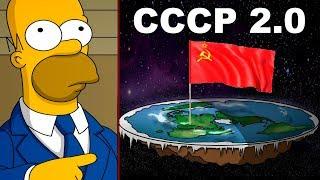 Симпсоны предсказали СССР 2.0, Трампа и плоскую Землю