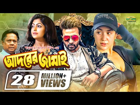 Adorer Jamai | আদরের জামাই | Shakib Khan | Apu Biswas | Nipun | Bangla Full Movie