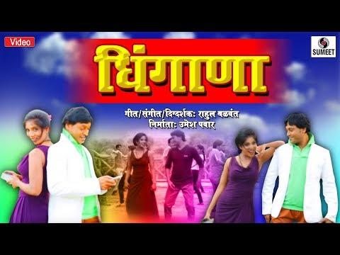Dhingana   Marathi Song