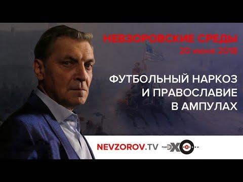 Невзоровские среды на радио «Эхо Москвы» . Эфир от 20.06.2018 - DomaVideo.Ru