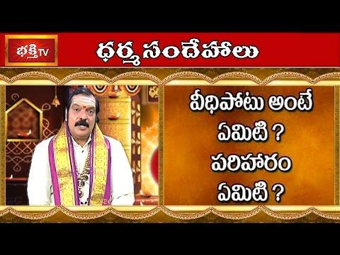 What is Veedhi Potu and Its Remedies? || Dharma Sandehalu || Bhakthi TV