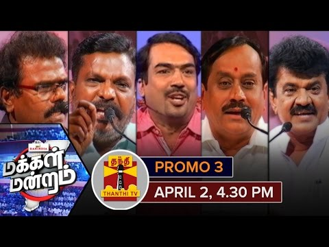 Makkal-Mandram--Govt-other-than-ADMK-or-DMK-is-Possible-or-Not-Possible-April-2-Promo