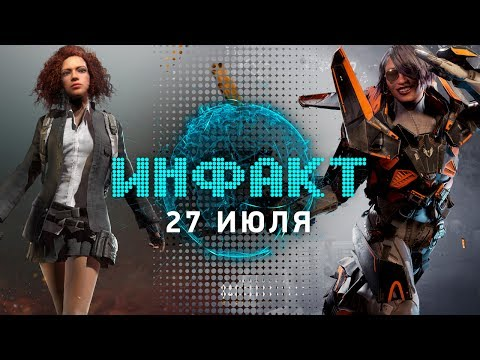 Инфакт от 27.07.2017 [игровые новости] — Hellblade: Senua's Sacrifice, LawBreakers, Friday the 13th…