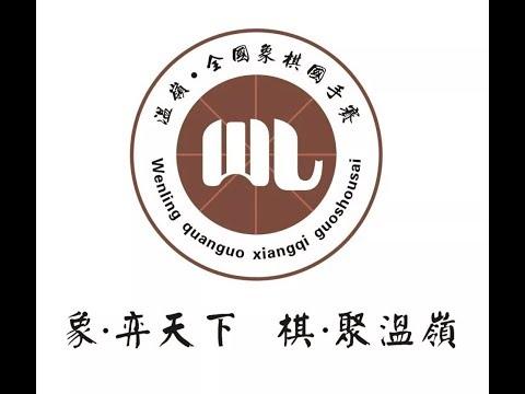 Triệu Hâm Hâm vs Tưởng Xuyên : Vòng 4 giải cờ tướng Trung Hoa quốc thủ tái - Ôn Lĩnh Bôi 2018