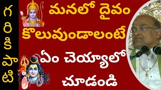 Molla Ramayanam | Part#5 | మొల్ల రామాయణం | Garikapati Narasimha Rao Latest Speech| Pravachanam| 2020
