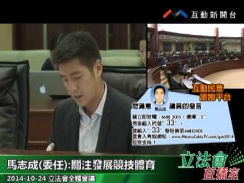 馬志成20141024立法會全體會議