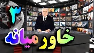 Part 3,مانوک خدابخشيان - MANOOK Khodabakhshian