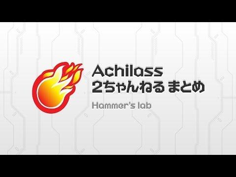 Video of Achilass 2ちゃんねるまとめ アンテナアプリ