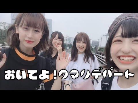, title : 'クマリデパート / おいでよ!クマリデパート! / MUSIC VIDEO'