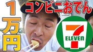 Video コンビニのおでん1万円食べきるまで帰れません MP3, 3GP, MP4, WEBM, AVI, FLV Juni 2018