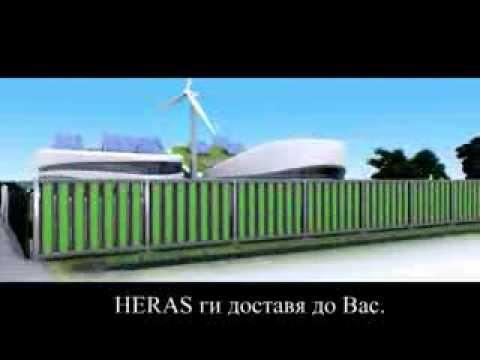 Огради и портали HERAS