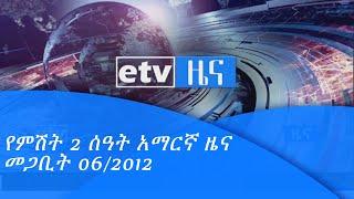 የምሽት 2 ሰዓት አማርኛ ዜና...መጋቢት 06/2012 ዓ.ም|etv
