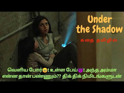 Under the shadow 2016 movie review in tamil |Story explain in tamil |hollywood movie review in tamil