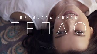 Алсу Тепло от Любви pop music videos 2016
