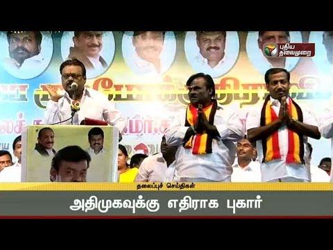Puthiya-Thalaimurai-TV--News-Head-Lines-at-11-PM-21-04-2016