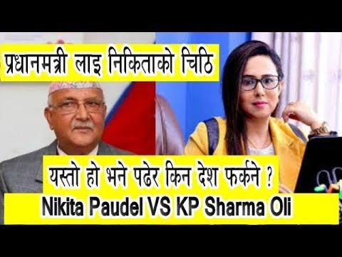 (प्रधानमन्त्री लाई निकिताको चिठी । योस्तो हो भने पडेर किन देश फर्किनु ? Nikita Paudel,KP Sharma Oli - Duration: 7 minutes, 4 seconds.)