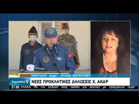 Ικανοποίηση στην Αθήνα | Εκνευρισμός στην Άγκυρα για την «Pax Mediterranea» της Med 7|11/09/2020|ΕΡΤ