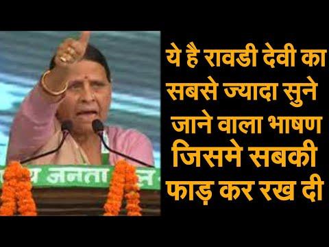 राबड़ी देवी का ये भाषण नहीं सुना तो क्या सुना ||RABDI DEVI IN FUNNEY SPEECH - dharmraj chahar