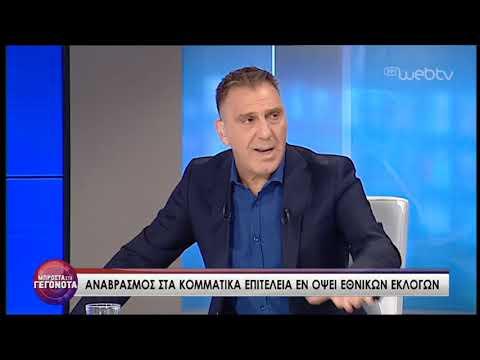 Γ.Χουδαλάκης και Γ.Παπατριανταφύλλου σχολιάζουν την πολιτική επικαιρότητα | 28/05/2019 | ΕΡΤ