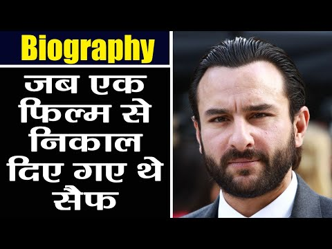 Saif Ali Khan Biography: When Saif  Was Kicked Out From His First Film, Here's Why | FilmiBeat