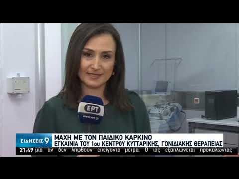Εγκαίνια του πρώτου Κέντρου Κυτταρικής και Γονιδιακής Θεραπείας στην Ελλάδα | 21/02/2020 | ΕΡΤ