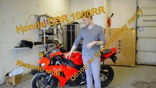 6. [До отсечки] Обзор именно моей Honda CBR 1000RR 2007