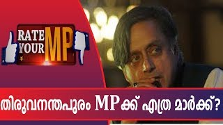 Video Rate Your MP: р┤др┤┐р┤░р╡Бр┤╡р┤ир┤ир╡Нр┤др┤кр╡Бр┤░р┤В MP Shashi Tharoorр┤ир╡Н р┤Ор┤др╡Нр┤░ р┤ор┤╛р┤░р╡НтАНр┤Хр╡Нр┤Хр╡Н?How Much Mark Will Trivandrum MP Get? MP3, 3GP, MP4, WEBM, AVI, FLV Maret 2019