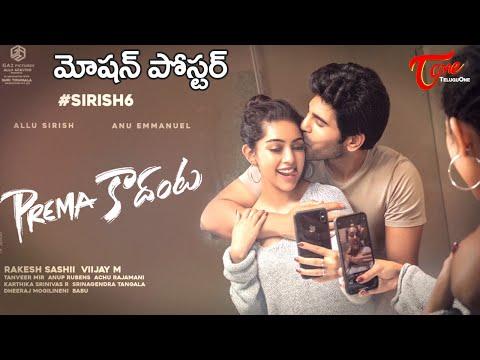 Allu sirish, Anu Emmanuel's New age love story | Prema kadanta motion poster | TeluguOne Cinema