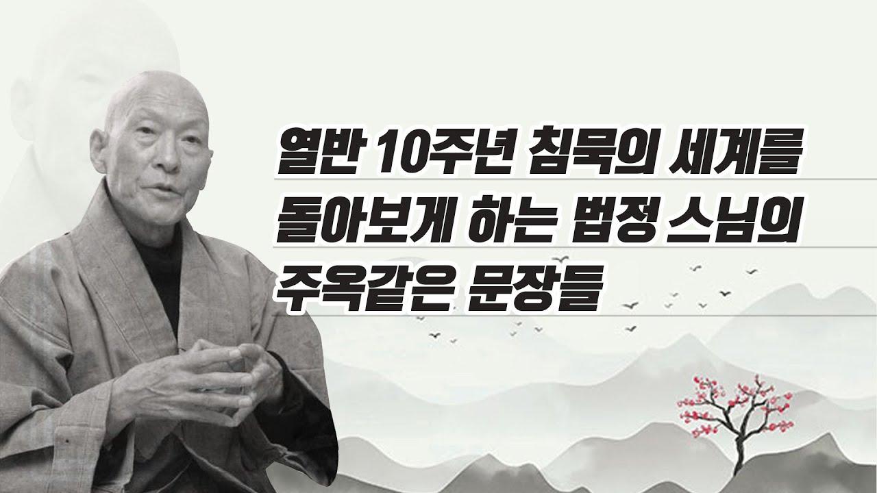 열반 10주년 침묵의 세계를 돌아보게 하는 법정 스님의 주옥같은 문장들