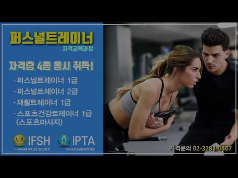 국제퍼스널트레이너협회 IPTA  총과정 종합영상