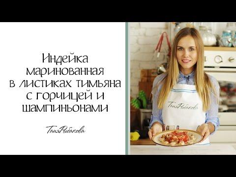 Рецепт вкусной индейки на ужин. Правильное питание - это просто - DomaVideo.Ru