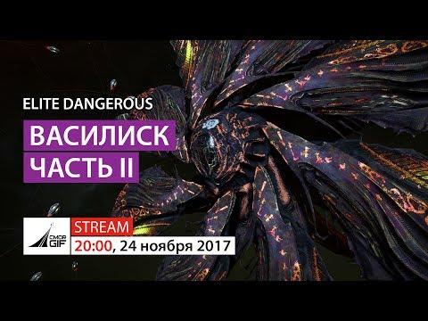 Elite Dangerous - Василиск, часть II (видео)