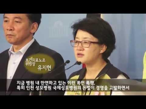 <영상뉴스>인천성모병원의 돈벌이 경영, 노조탄압은 즉각 중단되어야 합니다.