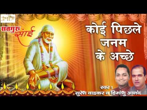 Video Koi Pichle Janam Ke Aache | Shirdi Sai Nath Superhit Bhajan | Suresh Wadkar& Himanshu Aanad download in MP3, 3GP, MP4, WEBM, AVI, FLV January 2017