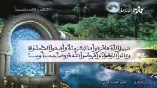 ما تيسر من الحزب 58 للمقرئ محمد الطيب حمدان HD