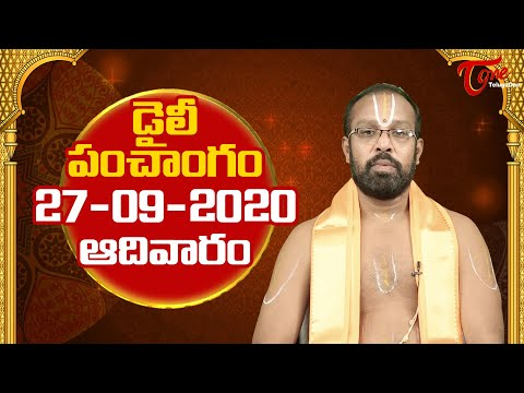 Daily Panchangam Telugu | Sunday 27th September 2020 | BhaktiOne