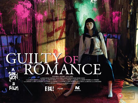 Guilty of Romance (Brand New Official UK Trailer)