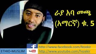 RAYYAA ABBA MACCAA | Vol 5  Amharic  Nashida