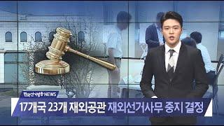 제151회 한국선거방송 뉴스(2020년 3월 27일)