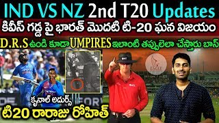 IND vs NZ 2nd T20 Updates | Highlights, Sports news Telugu, Rohit Record in T20 | Eagle Media Works