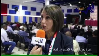 تصريح : نَبيـلَة مُنِيــبْ الأمينة العامة للحزب الاشتراكي الموحد حول القضية الصحراء المغربية
