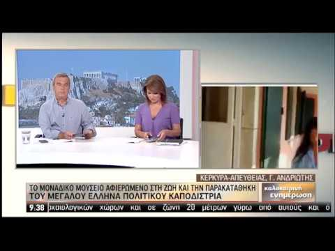 Το πρώτο σπίτι του Καποδίστρια στην Κέρκυρα έγινε μουσείο   22/08/2019   ΕΡΤ