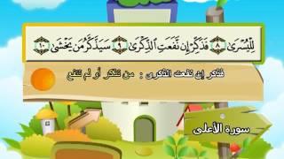 المصحف المعلم للشيخ القارىء محمد صديق المنشاوى سورة الأعلى كاملة جودة عالية